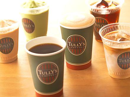 女子必見!ダイエットに最適な『Tully's Coffee』のヘルシードリンク5選